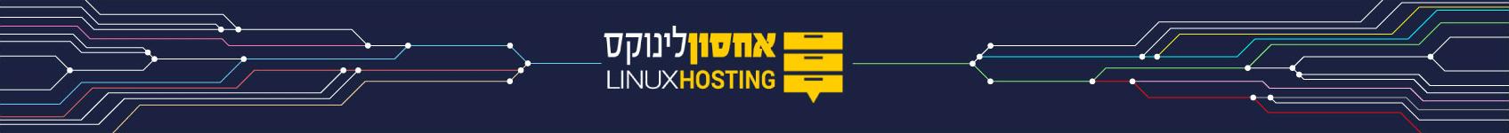 אחסון לינוקס תומכים באתר בידיים