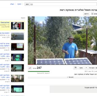 הסיור המצולם, פתוח לכולם ב-Youtube