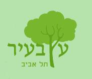 עץבעיר, תל-אביב - מרכז לאקולוגיה עירונית