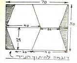 שרטוט המדגים את צורת חיתוך הנייר לארבעה טרפזים