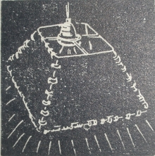פינת הנוסטלגיה - אהיל למנורה תלוייה