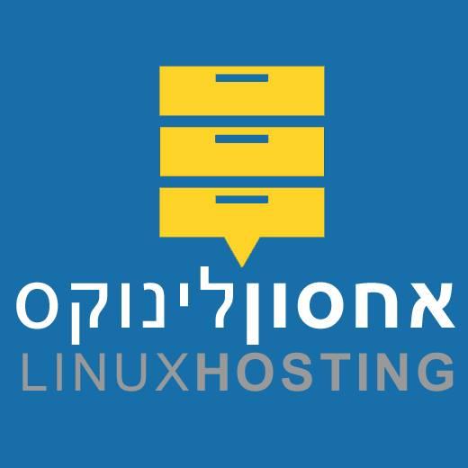 אחסון לינוקס - http://www.linux-hosting.co.il/