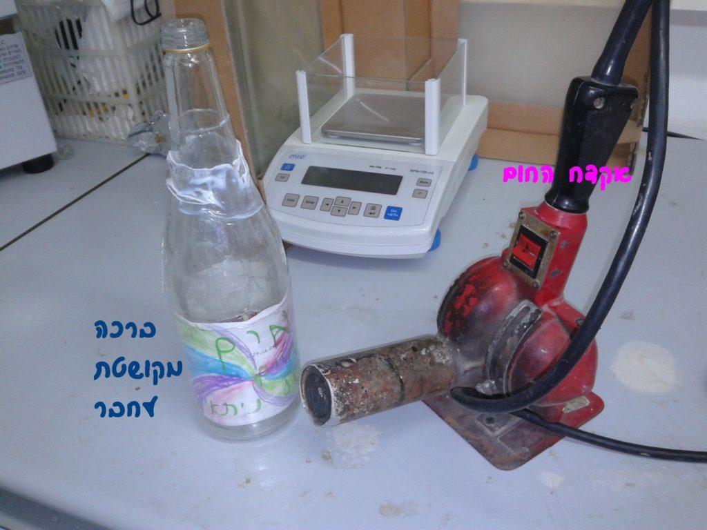 בקבוק מוכן ואקדח החום