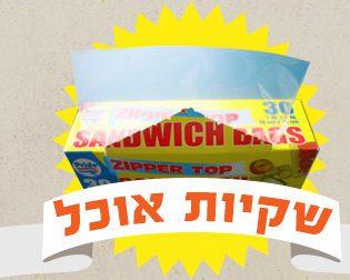 יוצאים מהסופר - נפרדים משקיות הסנדוויץ'!