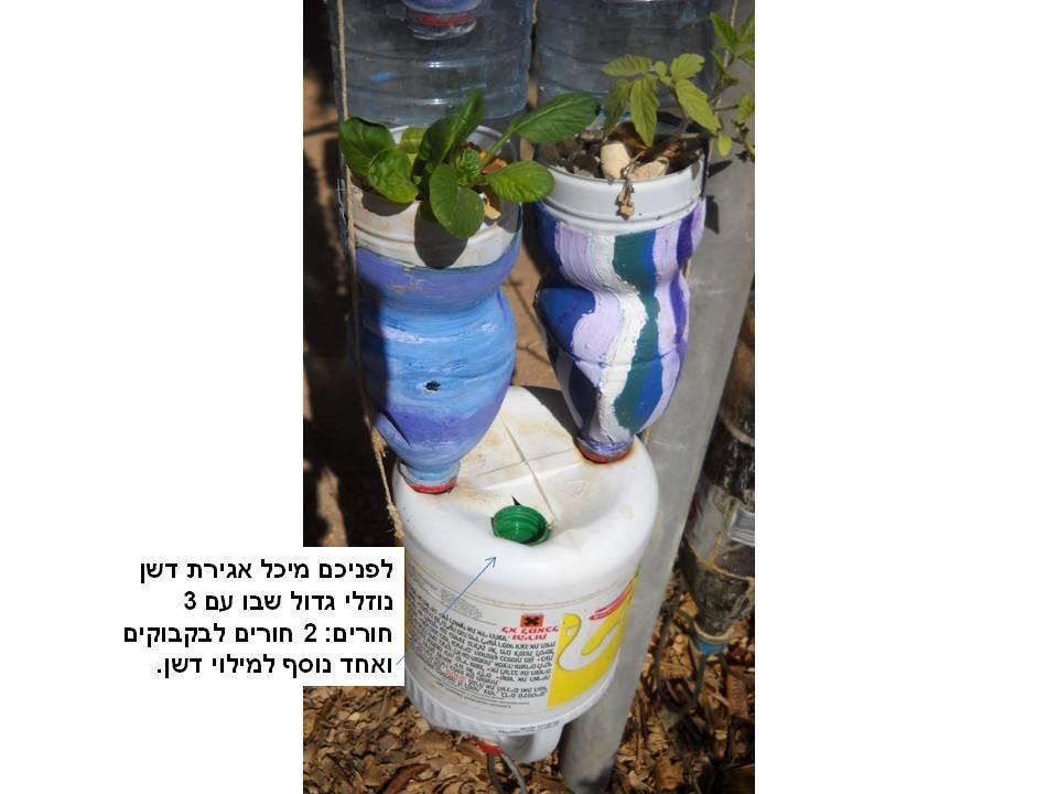 לפניכם מיכל אגירת דשן נוזלי גדול עם 3 חורים: 2 חורים לבקבוקים ואחד נוסף למילוי דשן