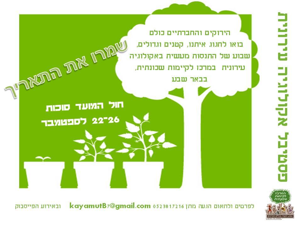 פסטיבל אקולוגיה עירונית - שמרו את התאריך