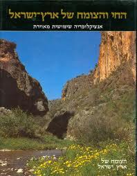 אנציקלופדית החי והצומח של ארץ ישראל
