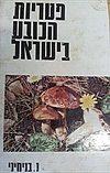 פטריות הכובע בישראל
