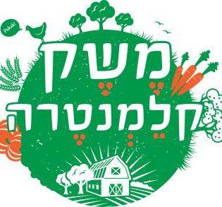 לוגו משק קלמנטרה