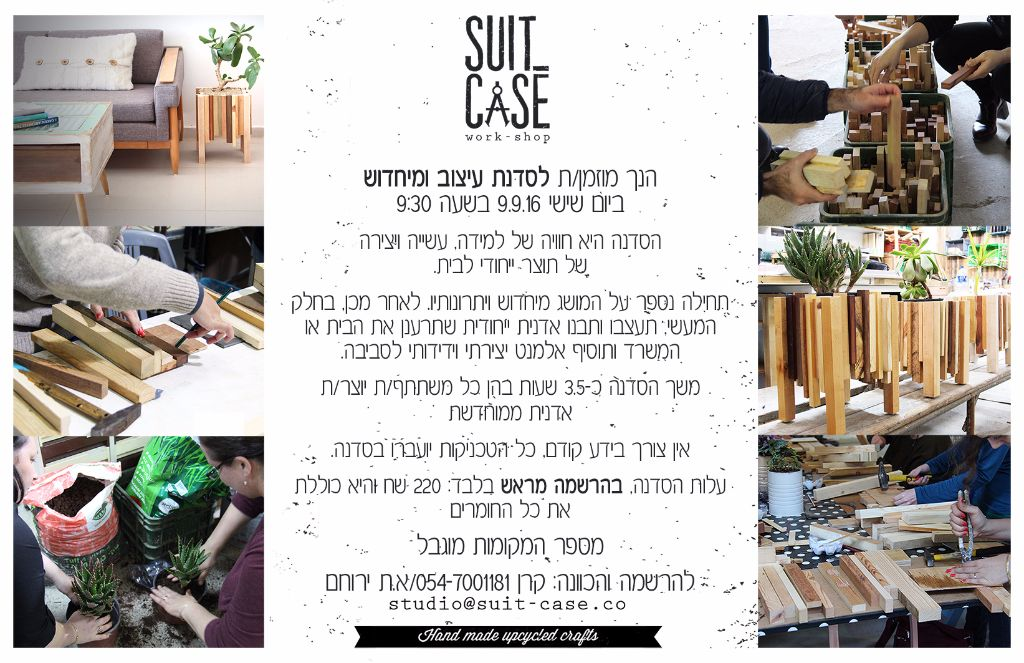 Suit-Case Workshop adanit yeruham
