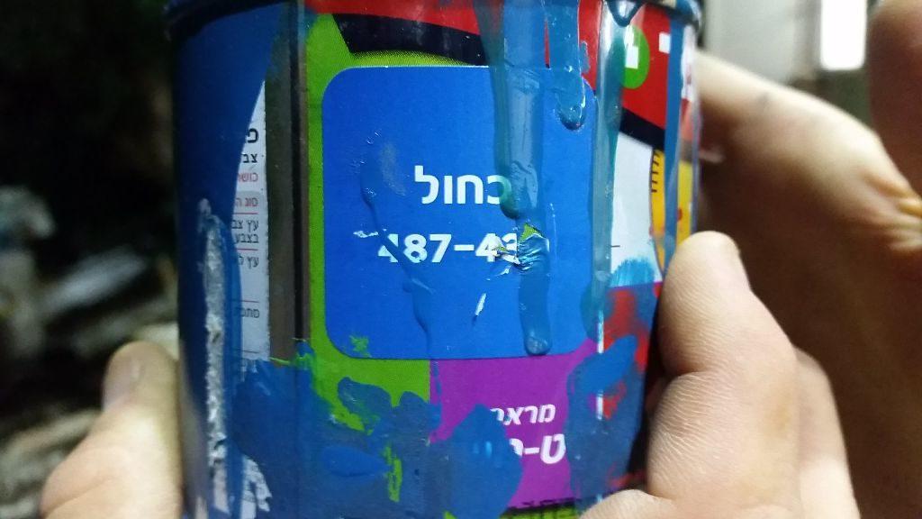 הצבע - פוליאור מט 487-438