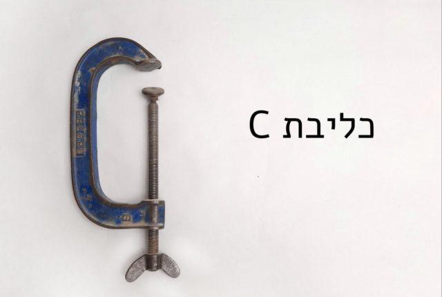 כליבת C