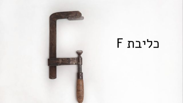 כליבת F
